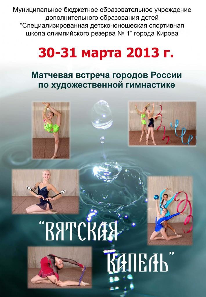 Вятская капель-2013-афиша