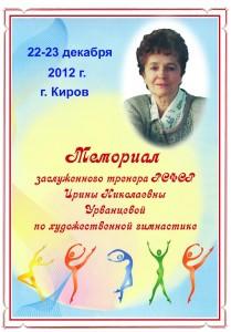 Турнир Урванцевой 2012сайт