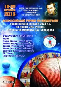 Турнир по баскетболу- афиша