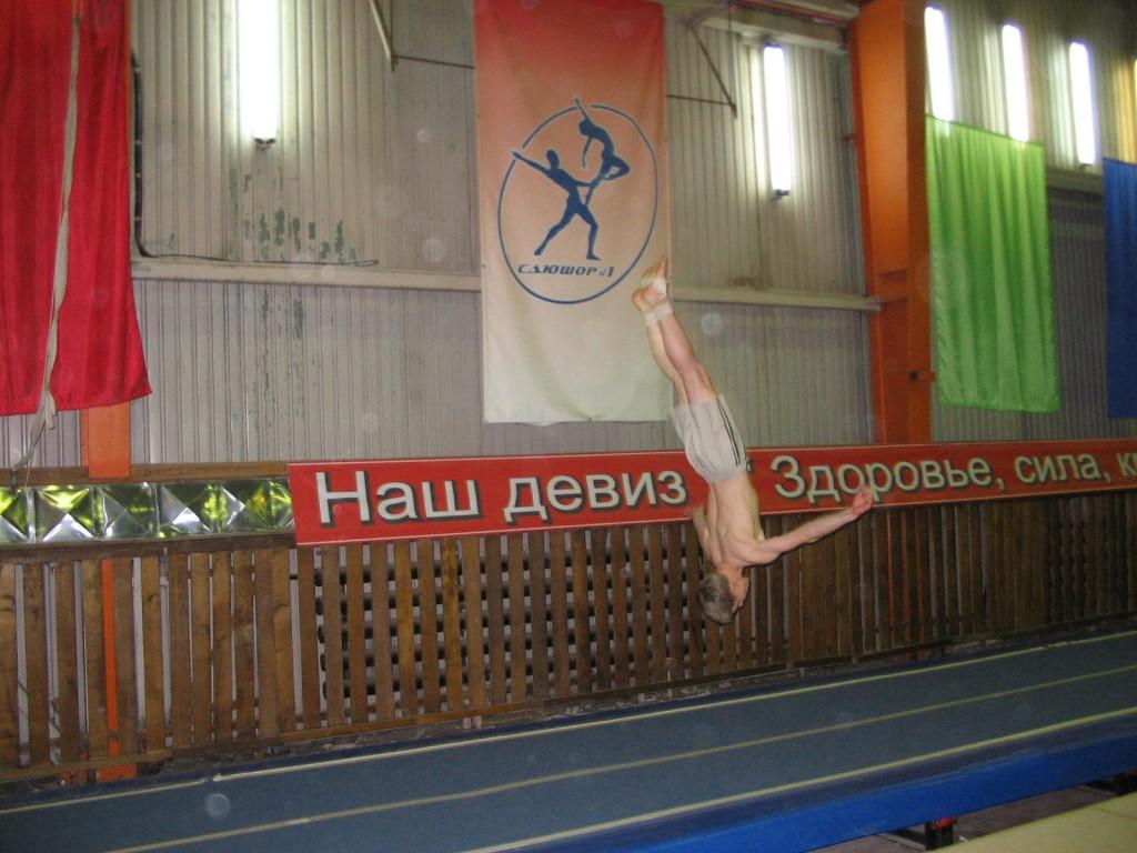 Прыжок-без даты 2008